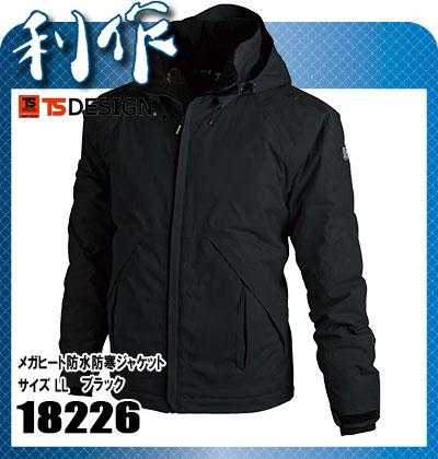 藤和(TS DESIGN) メガヒート防水防寒ジャケット [ 18226 ] 95ブラック サイズ:LL 作業服 作業着 防寒着