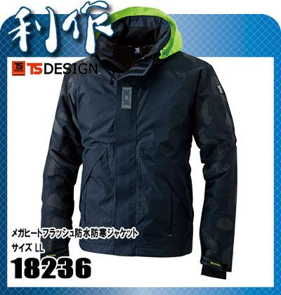 藤和(TS DESIGN) メガヒートフラッシュ防水防寒ジャケット サイズ:LL [ 18236 ] 45.ネイビー 防寒着 作業服 作業着