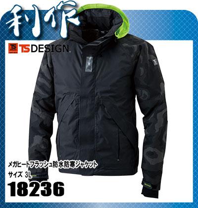藤和(TS DESIGN) メガヒートフラッシュ防水防寒ジャケット サイズ:3L [ 18236 ] 95.ブラック 防寒着 作業服 作業着