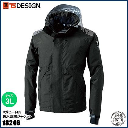 藤和(TS DESIGN) メガヒートES防水防寒ジャケット サイズ:3L 《 18246 》 95.ブラック | 防寒着 作業服 作業着