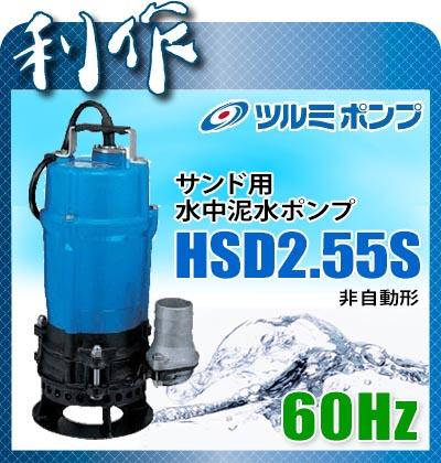 ツルミポンプ サンド用水中泥水ポンプ (非自動形) [ HSD2.55S ] 60Hz