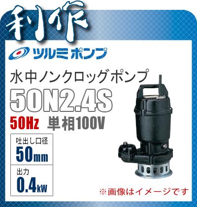 ツルミポンプ 水中ノンクロッグポンプ (非自動形) [ 50N2.4S ] 50Hz / 単相100V