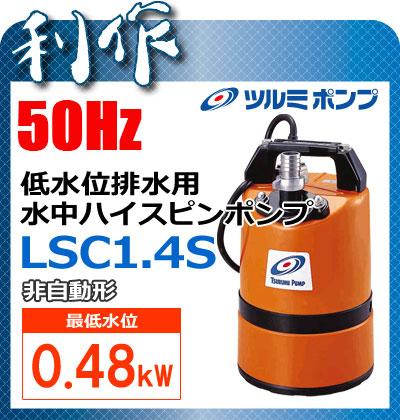 ツルミポンプ 低水位排水用水中ハイスピンポンプ (非自動形) [ LSC1.4S ] 50Hz