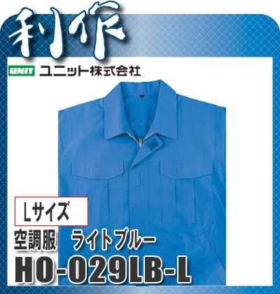 ユニット 空調服 ライトブルー L HO-295LB-L(1着入)