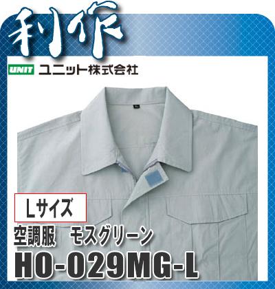 ユニット 空調服 モスグリーン L HO-295MG-L(1着入)