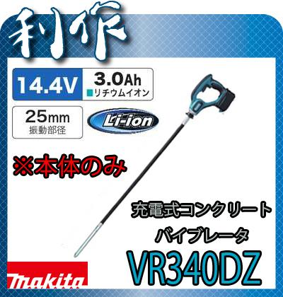 【マキタ】 コンクリート バイブレーター 充電式 14.4V 《 VR340DZ 》本体のみ