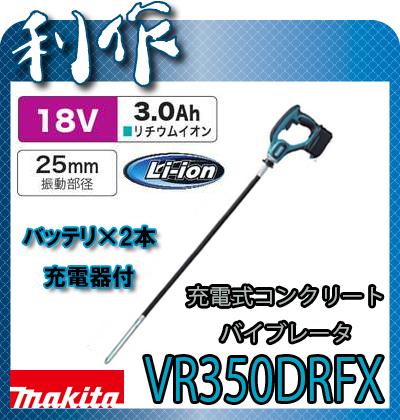【マキタ】 コンクリート バイブレーター 充電式 18V 《 VR350DRFX》セット品