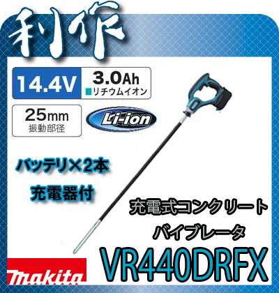 【マキタ】 コンクリート バイブレーター 充電式 14.4V 《VR440DRFX 》セット品