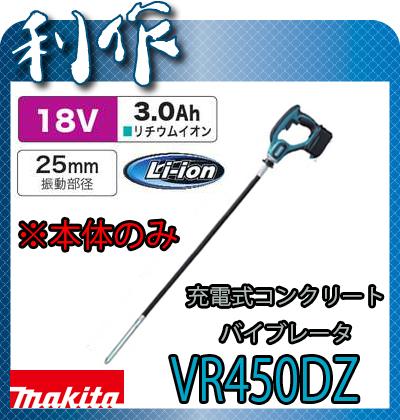 【マキタ】 コンクリート バイブレーター 充電式 18V 《VR450DZ》本体のみ