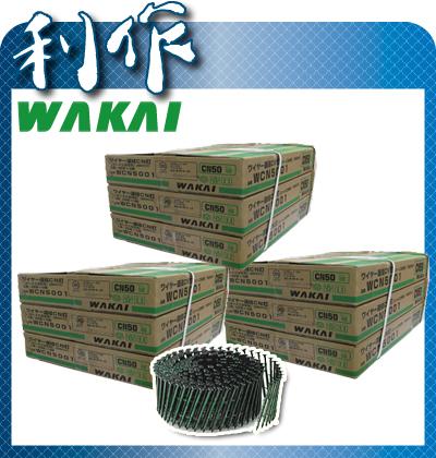【ワカイ産業】2×4ワイヤー連結釘・CN50《WCN5001(CN50)×9箱》足長50mm・250本×10巻 (2500本入)×9箱<代金引換不可・配達時間指定不可>