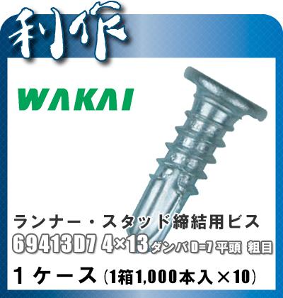 【ワカイ】 ダンバ D=7 ユニクロ/平/粗目 4.0×13mm 1ケース「1箱(1000本入)×10」 《69413D7》