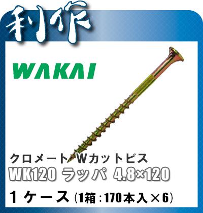 【ワカイ】クロメートWカットビス《WK120》 4.8×120mm 1ケース「1箱(170本入)×6」