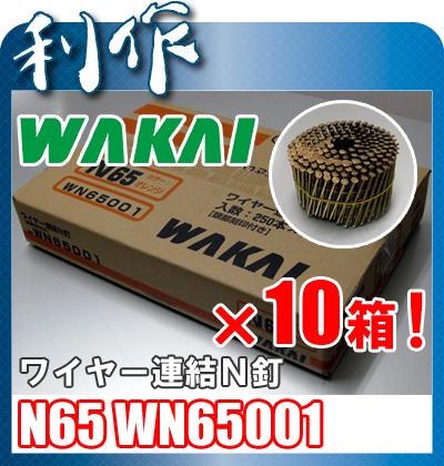 【ワカイ】★ワイヤー連結釘 N65 10箱(1箱250本入×10巻)《N65 WN65001×10箱》<代金引換不可・配達時間指定不可>
