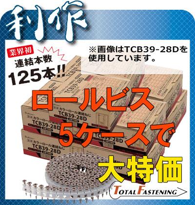 【トータルファスニング】★ロール連結ビス(5ケース、合計20000本入り)《TCB39-32D×5ケース》シルバーグリーン 小箱(2000本入り)が「2箱」で「1ケース」になります。※足長:32mm、連結本数:125本<代金引換不可・配達時間指定不可>