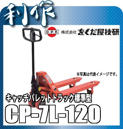 【をくだ屋技研】 キャッチパレットトラック CP-7L120