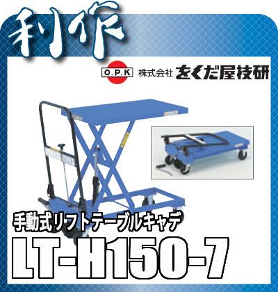 【代引不可】【をくだ屋技研】 リフトテーブルキャデ LT-H150-7