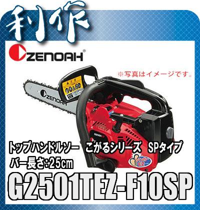 【ゼノア バー長さ25cm】トップハンドルソー 《G2501TEZ-F10SP》 《G2501TEZ-F10SP》 バー長さ25cm スプロケットノーズバー, パーティードレス通販Smile Orchid:154ded87 --- officewill.xsrv.jp