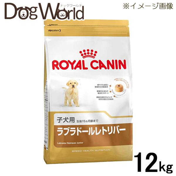 ロイヤルカナン BHN ラブラドールレトリバー 子犬用 12kg [5514]