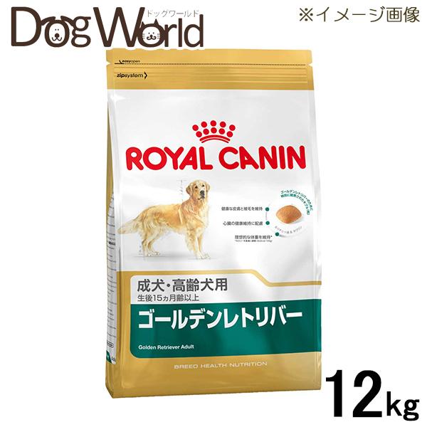 ロイヤルカナン BHN ゴールデンレトリバー 成犬~高齢犬用 12kg [3440]