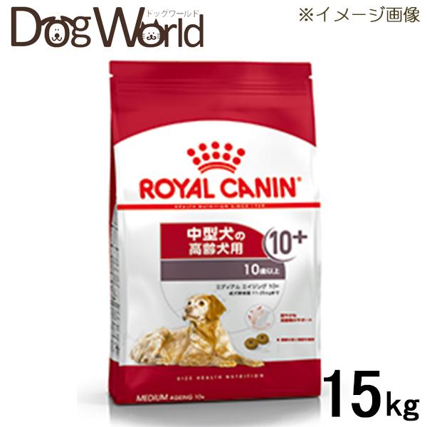 ロイヤルカナン SHN ミディアム エイジング 10+ 15kg