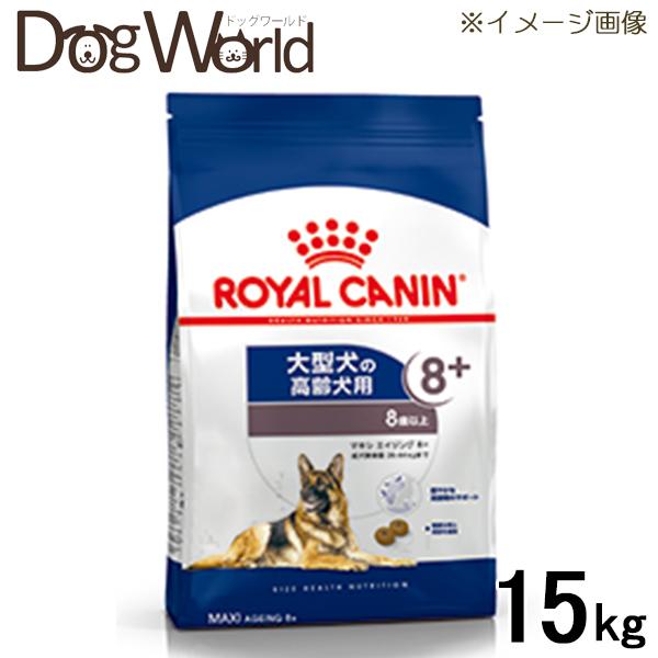 ロイヤルカナン SHN マキシ エイジング 8+ 15kg