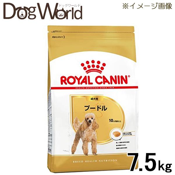ロイヤルカナン BHN プードル 成犬用 7.5g