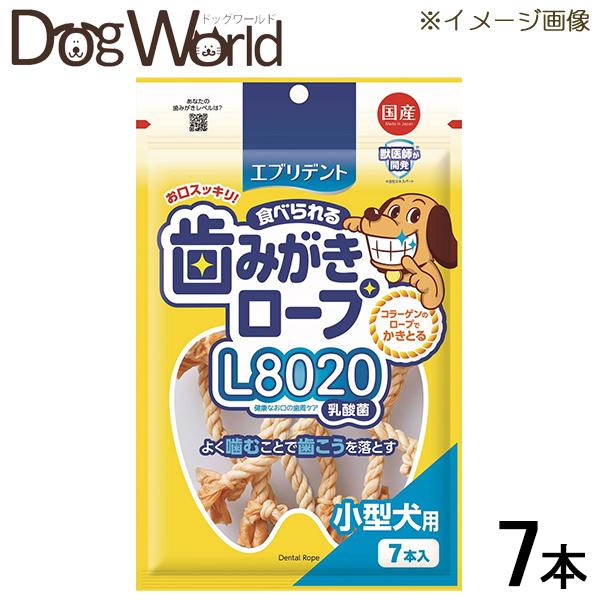 エブリデント 食べられる歯みがきロープ L8020乳酸菌 小型犬用 驚きの値段で 手数料無料 7本入