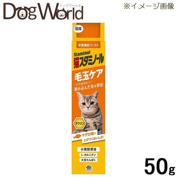 猫スタミノール 最新 毛玉ケア 50g 激安