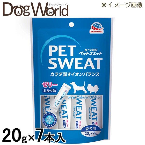 (人気激安) アース ペットスエットゼリー 初売り クランベリープラス 20g×7本入 愛犬用