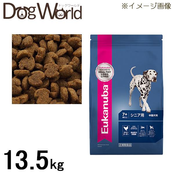 ユーカヌバ ミディアム シニア 中型犬用 7歳以上 13.5kg