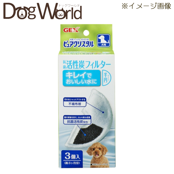 ★キャンペーン価格★ ジェックス ピュアクリスタル 抗菌活性炭フィルター 半円タイプ 犬用 3個入