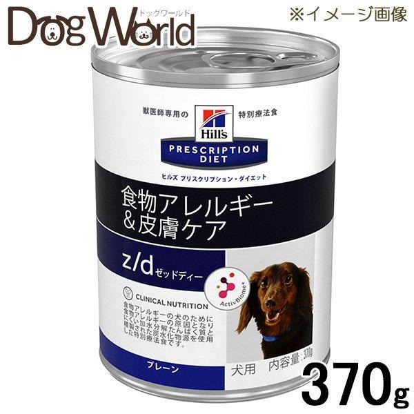 プリスクリプション ダイエット 未使用 ヒルズ 今季も再入荷 犬用 z d プレーン 皮膚ケア 缶詰 ULTRA 370g 食物アレルギー