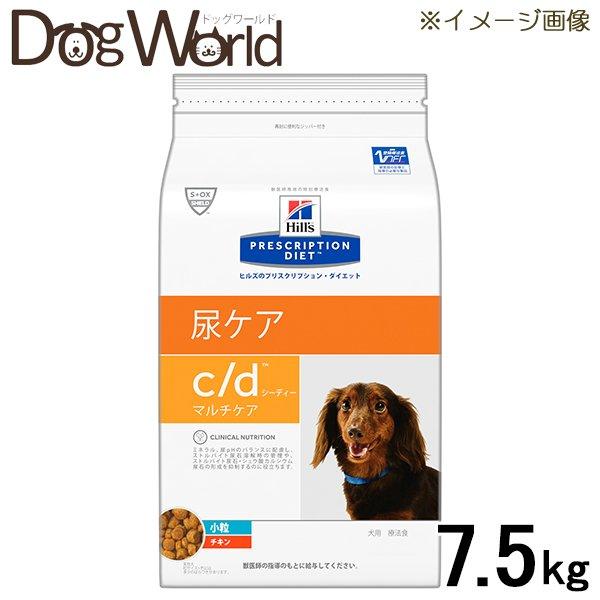 【エントリーでポイント5倍中!(4/16 1:59まで)】 ヒルズ 犬用 c/d マルチケア 小粒 ドライ 7.5kg