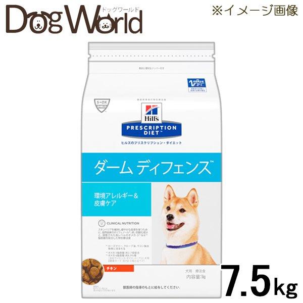 【エントリーでポイント5倍中!(4/16 1:59まで)】 ヒルズ 犬用 ダームディフェンス ドライ 7.5kg
