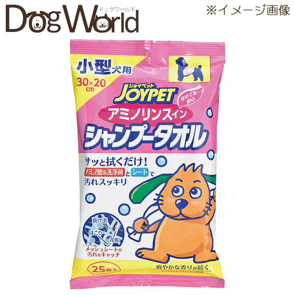 JOYPET 新色追加 ジョイペット アミノリンスイン 25枚入り シャンプータオル 期間限定 小型犬用