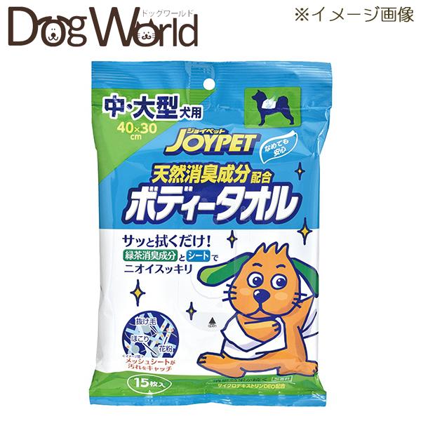 安い 激安 プチプラ 高品質 JOYPET ジョイペット 天然消臭成分配合 毎週更新 ボディータオル 15枚入り 中 大型犬用