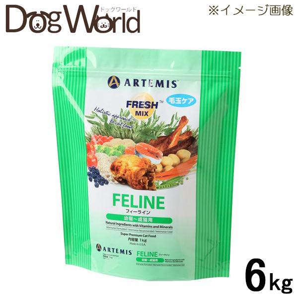アーテミス フレッシュミックス フィーライン(猫用) 6kg[賞味:2020/3]