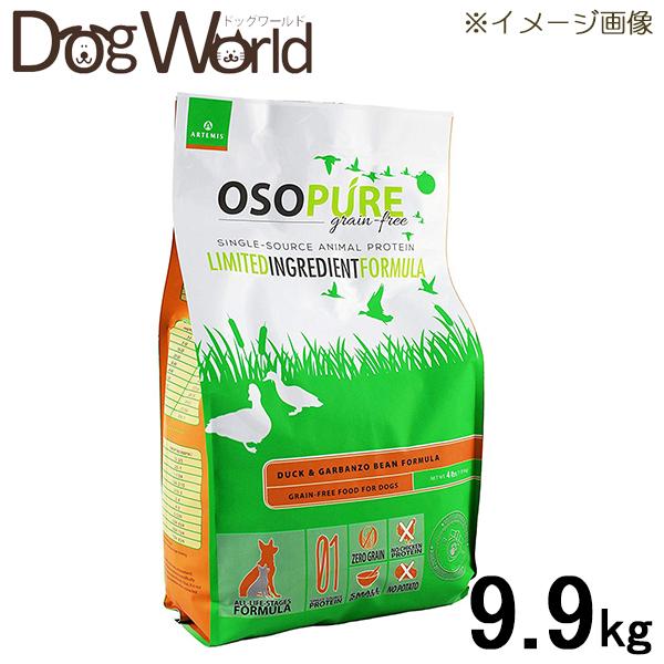 アーテミス オソピュアグレインフリー ダック&ガルバンゾー 犬用 9.9kg