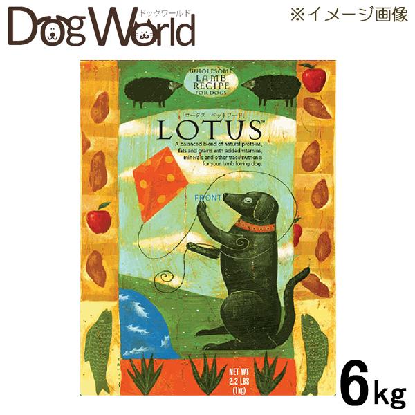 ロータス アダルト ドッグ ラムレシピ 6kg