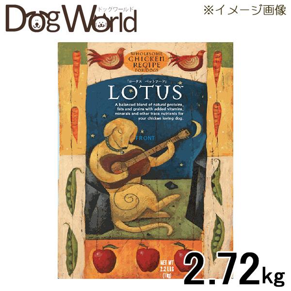 ロータス アダルト チキンレシピ 中粒 2.72kg
