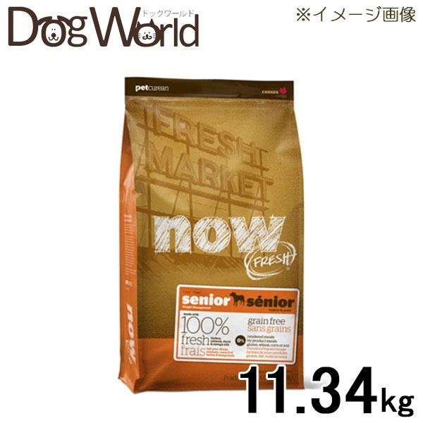 NOW FRESH グレインフリー シニア&ウェイトマネジメント 11.34kg 【ドッグフード】