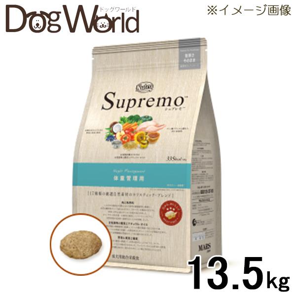 ニュートロ シュプレモ 体重管理用 13.5kg