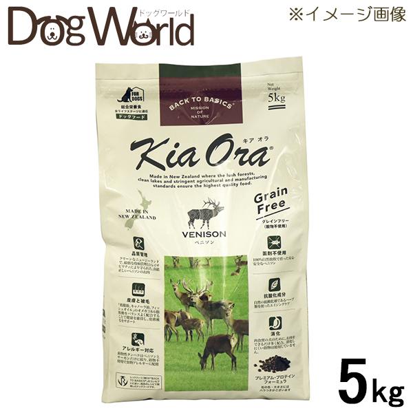 キア オラ ドッグフード ベニソン 5kg