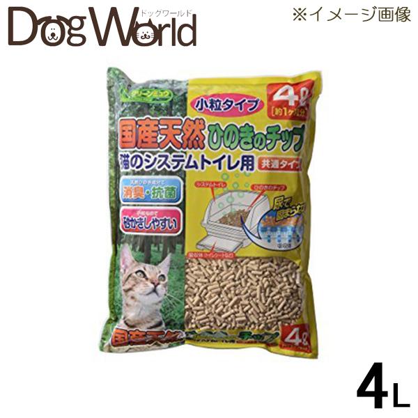 シーズイシハラ クリーンミュウ 国産天然ひのきのチップ 小粒タイプ 4L [猫砂] ※お一人様 2個まで