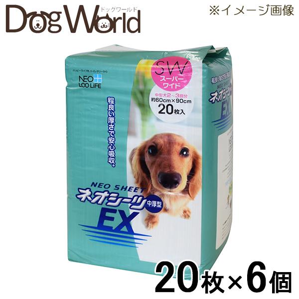 コーチョー ネオシーツEX スーパーワイド 1ケース(20枚×6P) 【ペットシーツ・中厚型】