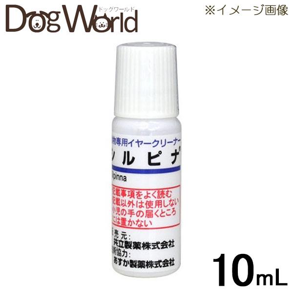 オープニング 大放出セール キャンペーン価格 シルピナ イヤークリーナー 犬猫用 ショップ 10mL