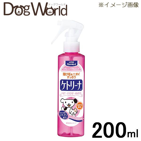ライオン ペットキレイ 犬猫用 ケトリーナスプレー トリガータイプ ベビーパウダーの香り 200ml