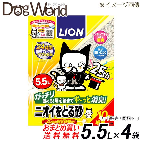 ライオン ニオイをとる砂 5.5L×4袋 [猫砂] [猫砂セット販売] [同梱不可] [] [10%増量・数量限定品]