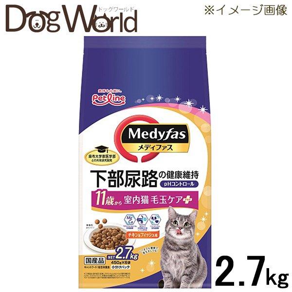オンライン限定商品 メディファス 送料無料激安祭 室内猫 毛玉ケアプラス 11歳から フィッシュ味 2.7kg チキン