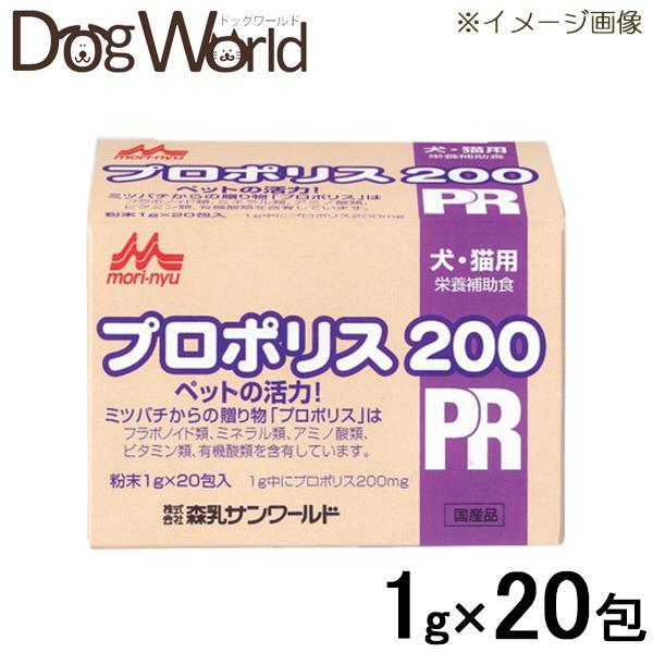 森乳サンワールド ワンラック 至高 プロポリス200 1g×20包 OUTLET SALE
